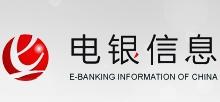 上海电银信息技术有限公司诚邀加盟
