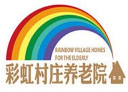 彩虹老人院加盟