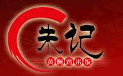 朱记黄焖鸡米饭诚邀加盟