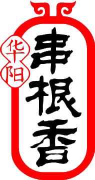 华阳串根香麻辣涮诚邀加盟