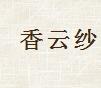 香云蒫i??> <a rel=