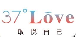 37度LOVE女装诚邀加盟