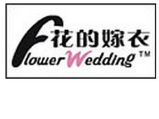 花的嫁衣女装