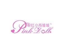 粉红小布娃娃女装加盟