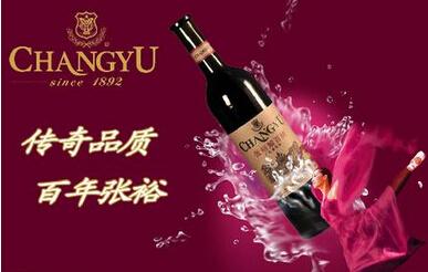 张裕葡萄酒品牌价值_张裕入选全球十大畅销葡萄酒品牌排行榜
