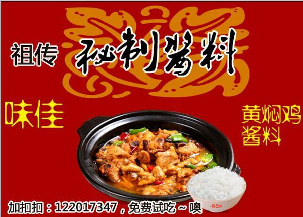 加盟网店好项目黄焖鸡米饭