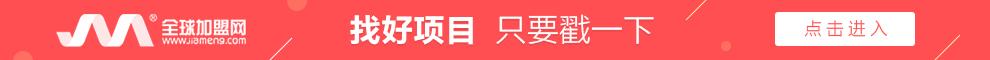 91加盟网
