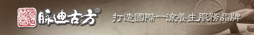 中醫理療養生店