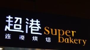 超港连锁烘焙坊蛋糕店