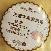 王老太私家烘焙蛋糕店