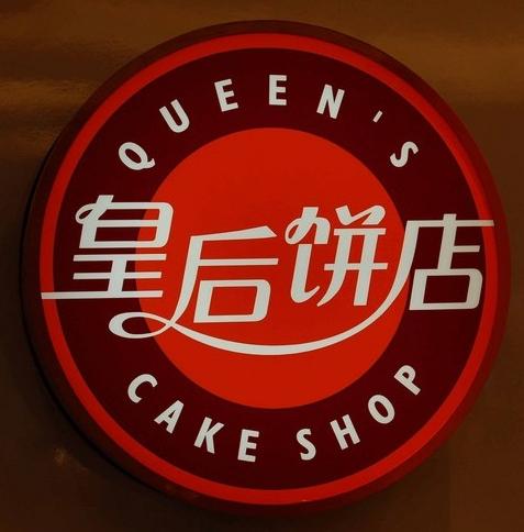 皇后饼店加盟