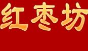 红枣坊加盟