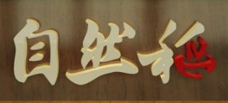 自然稻米线诚邀加盟