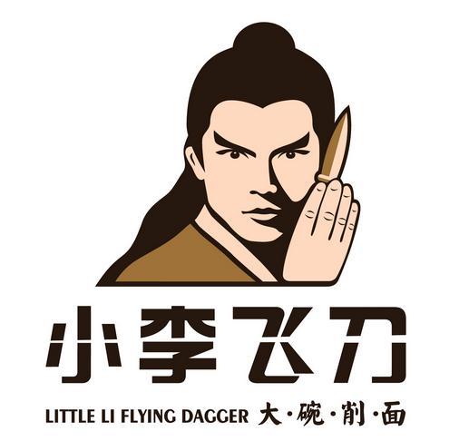 小李飞刀面馆