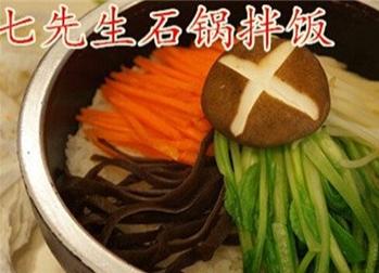 七先生石锅拌饭诚邀加盟