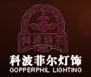 科波菲尔灯饰诚邀加盟