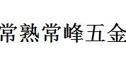 常峰五金诚邀加盟