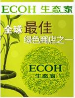 ECOH生態家
