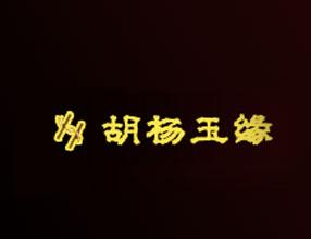 胡杨玉缘玉器诚邀加盟