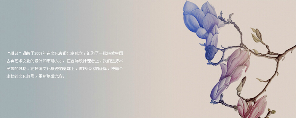 凝蓝玉器加盟