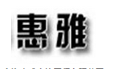 惠雅家居布艺加盟