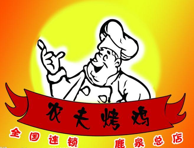 农夫烤鸡快餐诚邀加盟