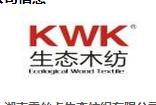 KWK金鷹生態家紡加盟
