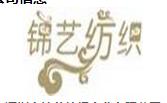 锦艺纺织诚邀加盟