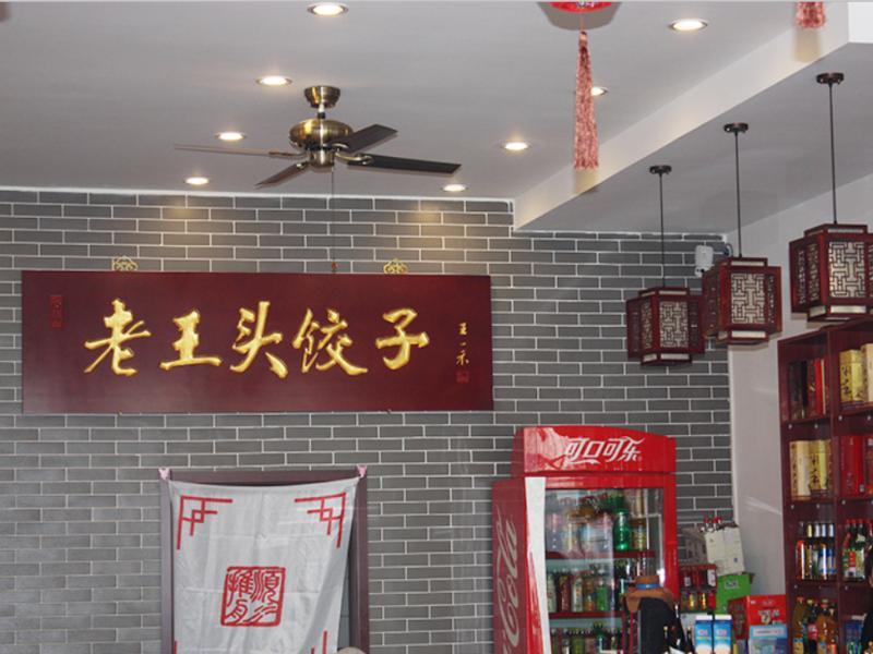 老王頭(tou)餃子(zi)