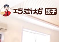 巧街坊饺子诚邀加盟