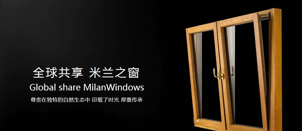 米兰之窗门窗加盟