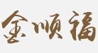 金顺福珠宝诚邀加盟