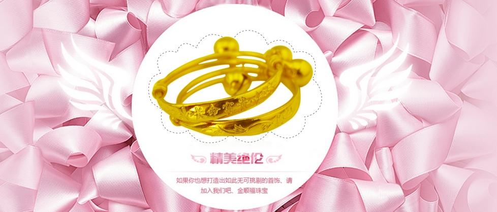 金顺福珠宝加盟