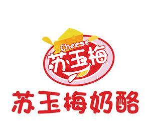 苏玉梅奶酪