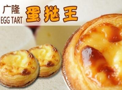 广隆蛋挞王加盟