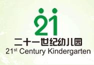 二十一世紀幼兒園