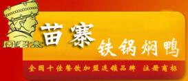 苗寨铁锅焖鸭加盟