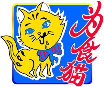 为食猫烧烤