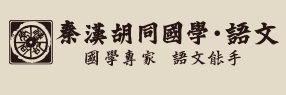 秦汉胡同国学书院