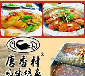 唐香村烤鱼加盟