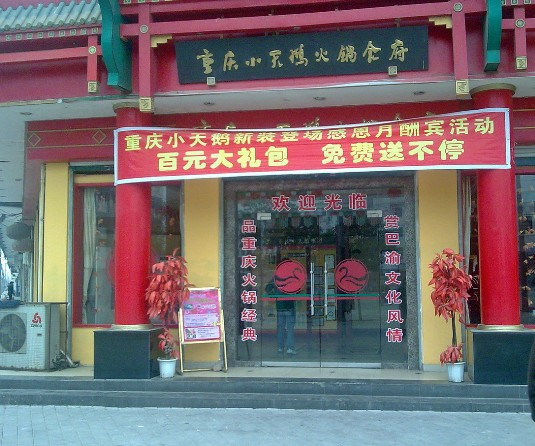 重庆小天鹅火锅