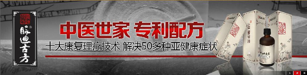 中医理疗养生店加盟