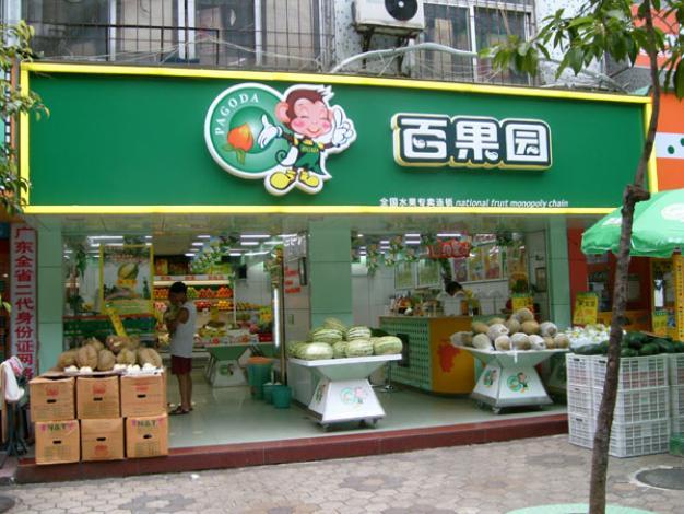 百果园水果店加盟