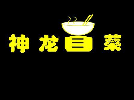 神龙冒菜诚邀加盟