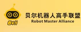 贝尔机器人教育