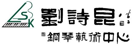 刘诗昆钢琴艺术中心诚邀加盟
