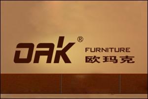 欧玛克实木家具