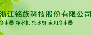 铭族jing水器
