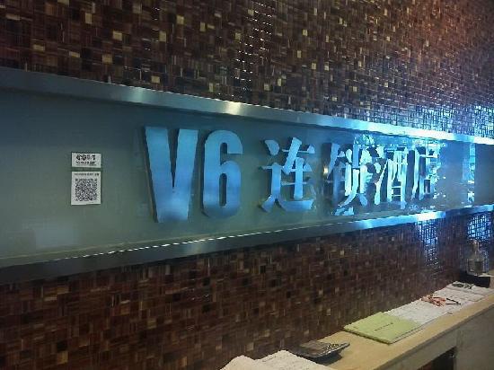 v6连锁酒店加盟