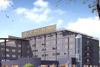 桂林百悦酒店加盟